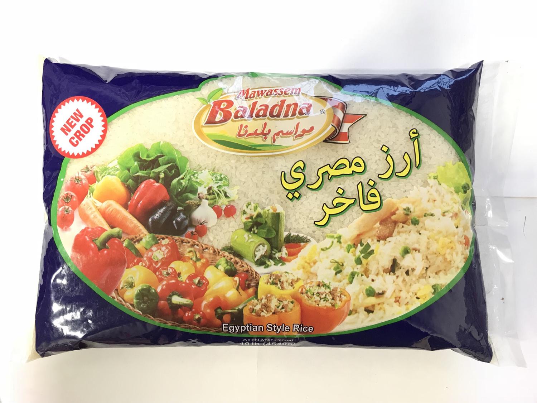 Mawassem Eygptian rice