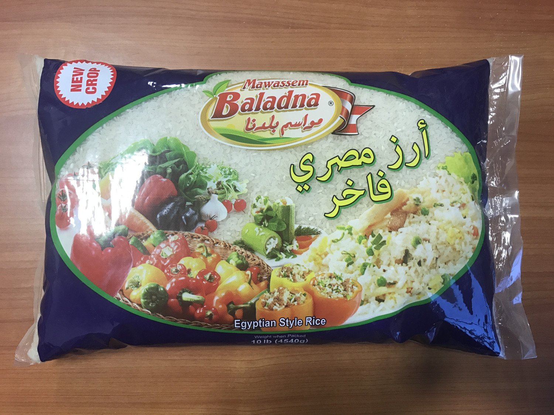 Mawassem Eygptian style rice ( masry ) 4x10lb