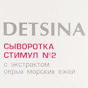 DETSINA. Сыворотка Стимул №2 с экстрактом икры серых морских ежей, 20 мл