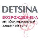 DETSINA. «Возрождение А» (жидкий бинт, антибактериальное действие), 20 мл