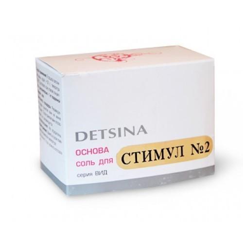 DETSINA. Соль для ванн «Стимул» №2 с экстрактом икры серых морских ежей, 370 г