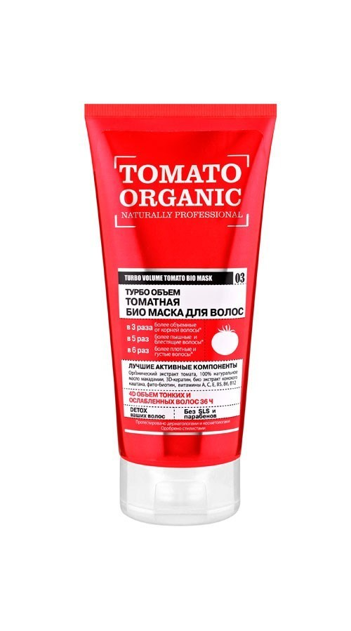 "Organic Shop. Naturally Professional. Био-маска для волос ""Турбо объем"" томатная, 200 мл"