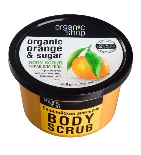 """Organic Shop. Скраб для тела """"Сицилийский апельсин"""", 250 мл"""