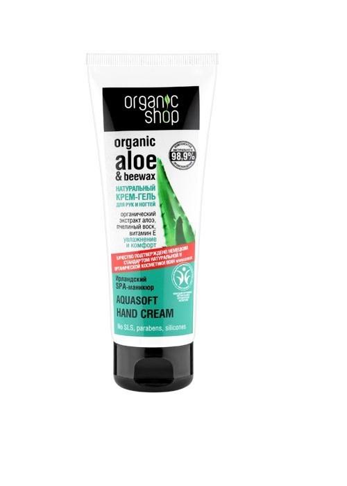 """Organic Shop. Крем-гель для рук """"Ирландский SPA-маникюр"""", 75 мл"""