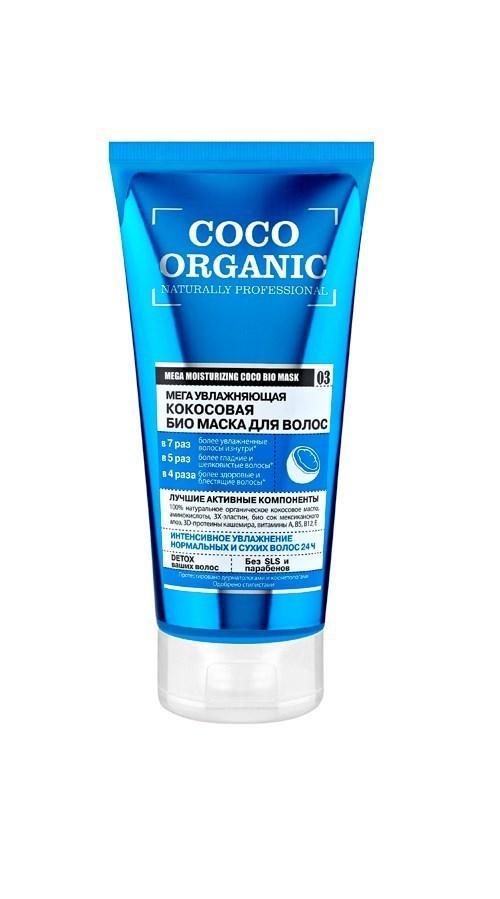 """Organic Shop. Naturally Professional. Био-маска для волос """"Мега увлажняющая"""" кокосовая, 200 мл"""