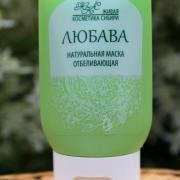 """Живая Косметика Сибири"". «Любава» отбеливающая крем-маска, 50 г"