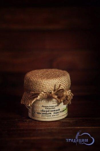 """""""Традиция"""". Монастырский бальзам «Березовый с овсяным маслом» (растирка для ног), 100 г"""