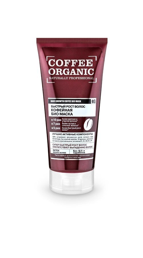 """Organic Shop. Naturally Professional. Био-маска для волос """"Быстрый рост волос"""" кофейная, 200 мл"""