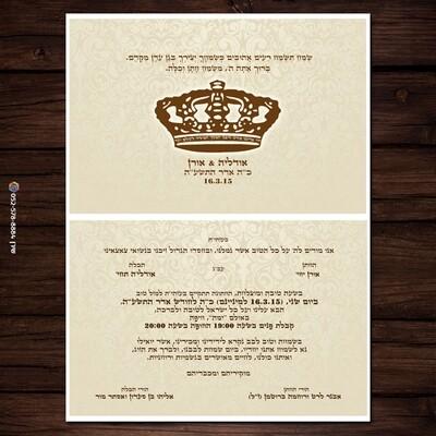 הזמנה לחתונה - דגם חבד