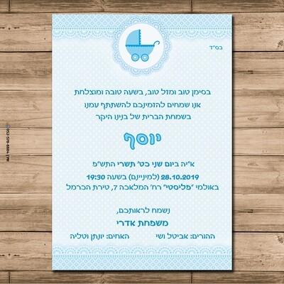 הזמנה לברית - דגם יוסף