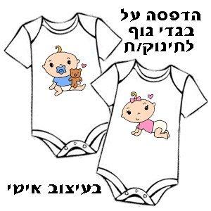 בגד גוף לתינוק מודפס בעיצוב אישי