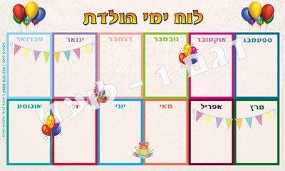 לוח ימי הולדת - דגם 1