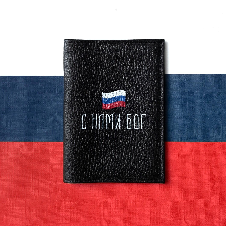 """Обложка на паспорт """"С Нами Бог"""""""