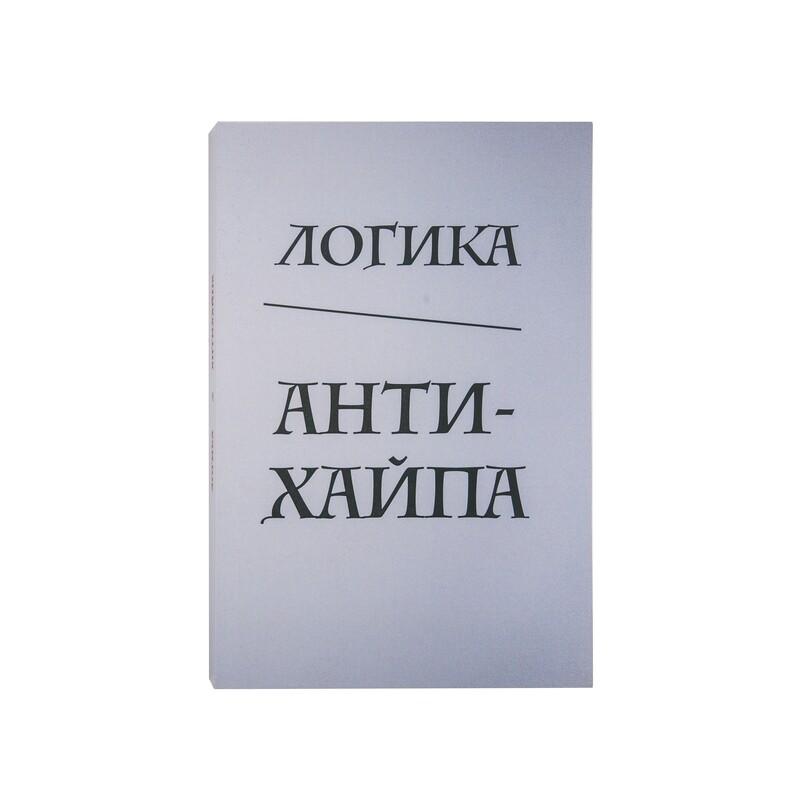 """Книга """"Логика Антихайпа"""""""