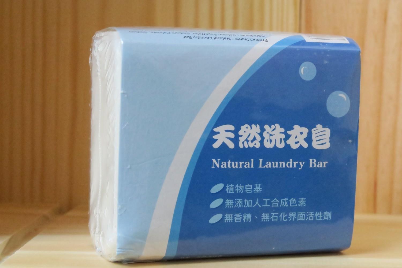 天然洗衣皂