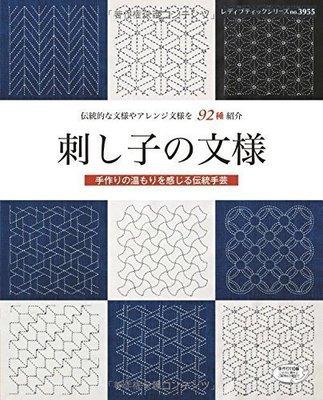 Sashiko Patterns / 刺し子の文様