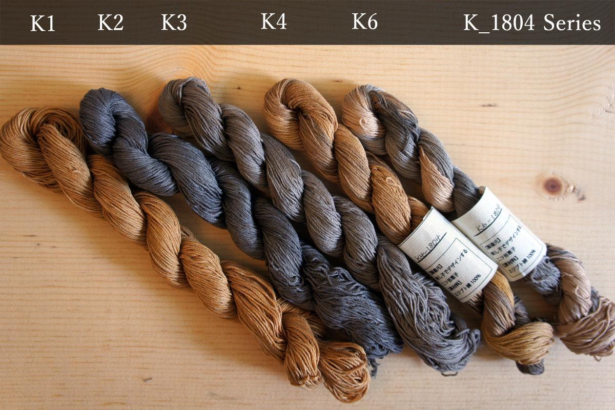 Kakishibu Dye Sashiko Thread | 2018 Collection