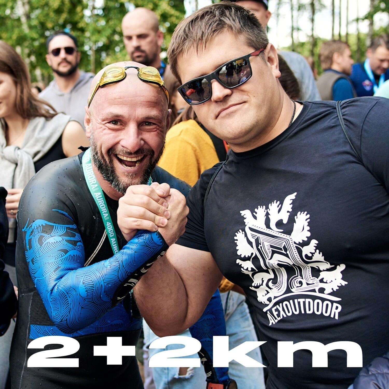 Слот на эстафетный заплыв 2+2 км