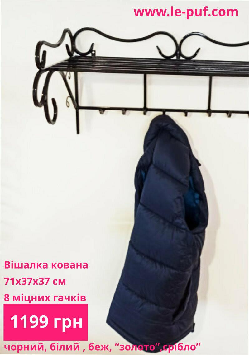 Кованая вешалка на 8 крючков ширина 71 см