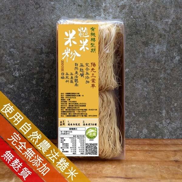 有機轉型期糙米米粉 (200g)