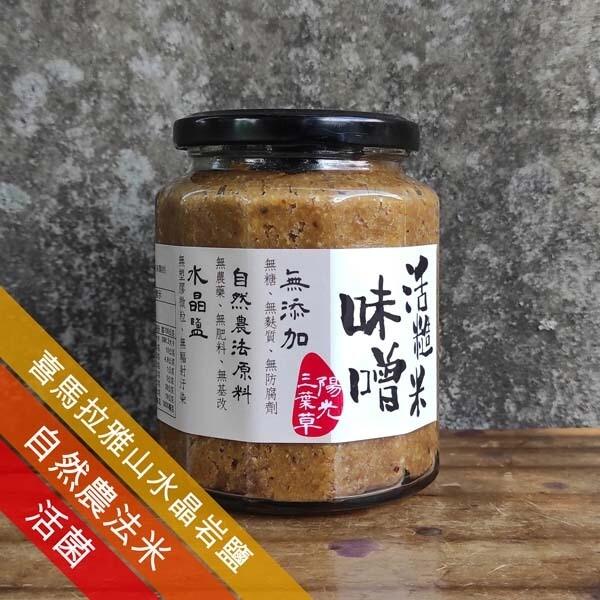 糙米味噌 - 自然農法 (500g)