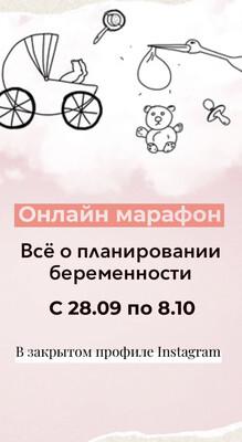 Участие в закрытом марафоне Instagram «Планирование беременности» с 28.09-8.10