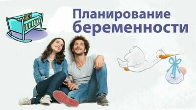 Участие в онлайн(Инстаграм) марафоне «Планирование беременности с доктором Еленой Березовской» с 14.01 по 28.01.2021