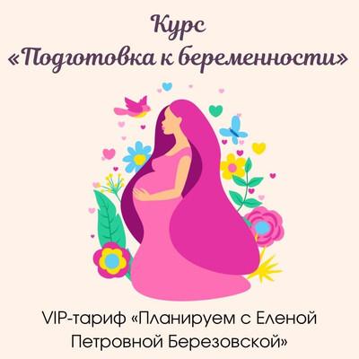 "Курс «Подготовка к беременности» тариф «VIP"" старт 15.03"