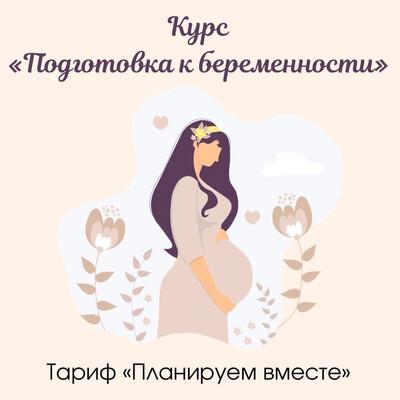 Курс «Подготовка к беременности» тариф «Планируем вместе» старт 15.03