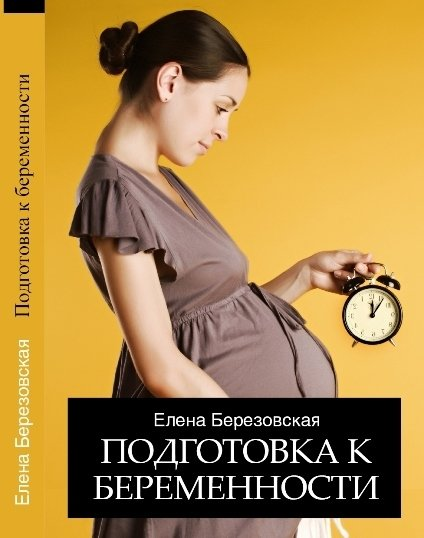 """Книга """"Подготовка к беременности"""" (Электронная версия)"""