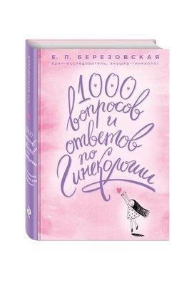 1000 вопросов и ответов по гинекологии - электронная версия