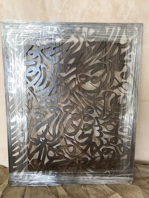 Wooden Arabic Calligraphy Wall Art