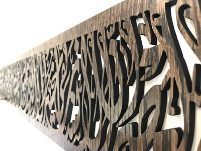 Surah al-Asr Wooden Arabic Panel Strip Wall art