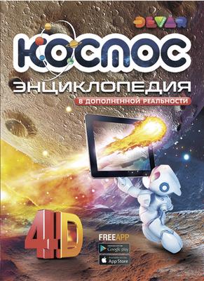 Космос. Энциклопедия 4D