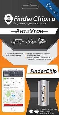 FinderChip - АнтиУгон