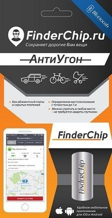 Муляж FinderChip - АнтиУгон