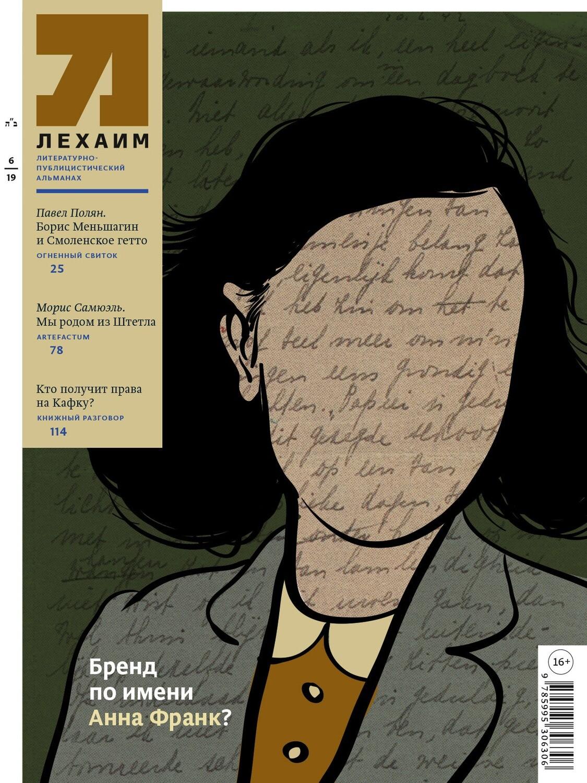 """""""Лехаим"""" № 06/2019 (326)"""