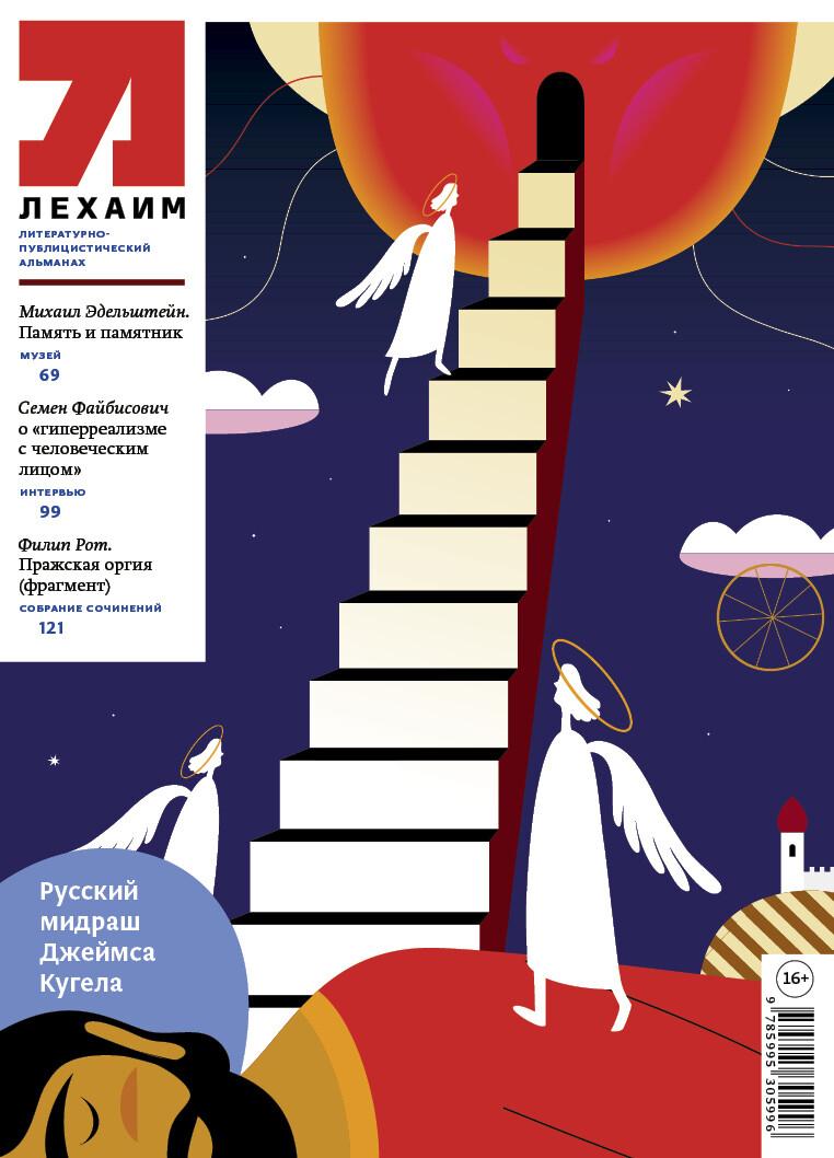 """""""Лехаим"""" № 07/2019 (327)"""
