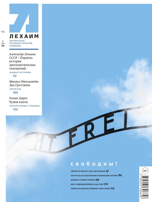 """""""Лехаим"""" № 01/2020 (333)"""