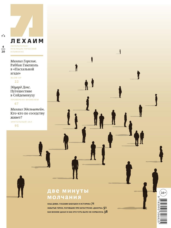"""""""Лехаим"""" № 4/2020 (336)"""