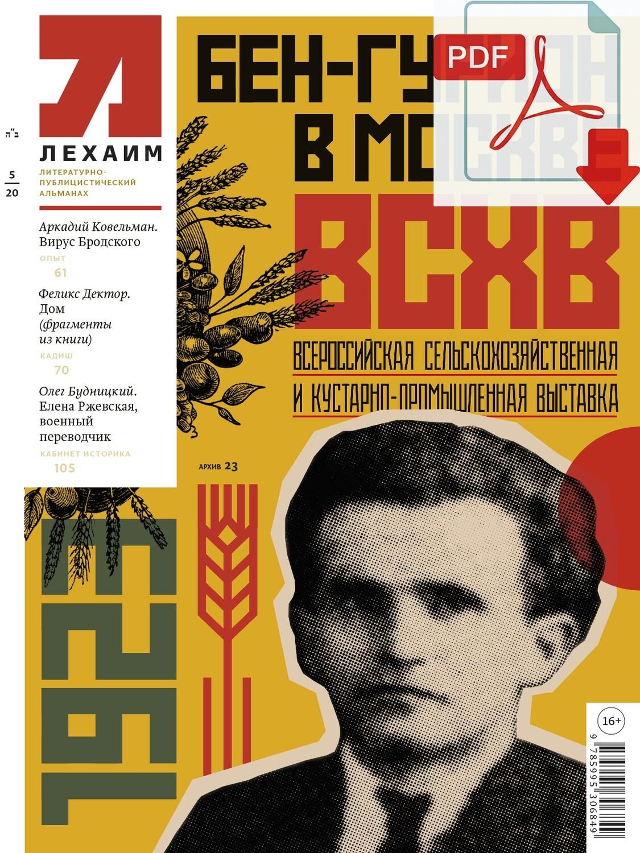 "Электронный (pdf) ""Лехаим"" № 5/2020 (337)"