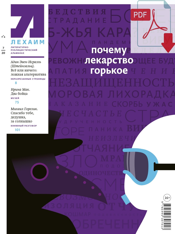 "Электронный (pdf) ""Лехаим"" № 7/2020 (339)"