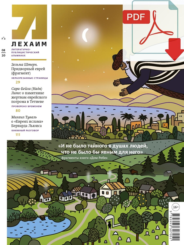 "Электронный (pdf) ""Лехаим"" № 8/2020 (340)"