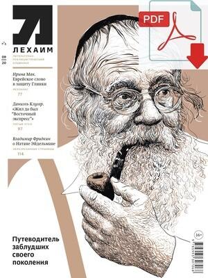 "Электронный (pdf) ""Лехаим"" № 9/2020 (341)"