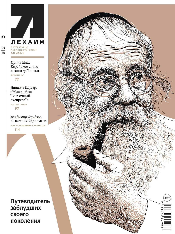 """""""Лехаим"""" № 09/2019 (341)"""