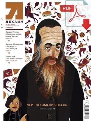 "Электронный (pdf) ""Лехаим"" № 11/2020 (343)"