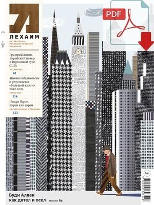 "Электронный (pdf) ""Лехаим"" № 01/2021 (345)"