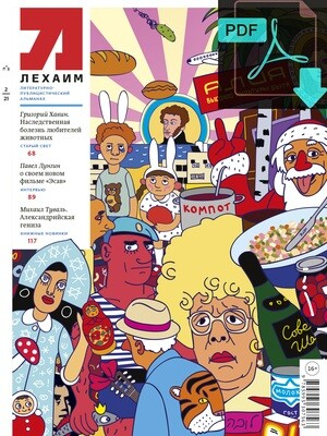 "Электронный (pdf) ""Лехаим"" № 02/2021 (346)"