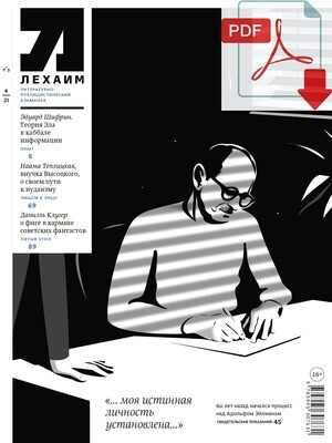 "Электронный (pdf) ""Лехаим"" № 04/2021 (348)"