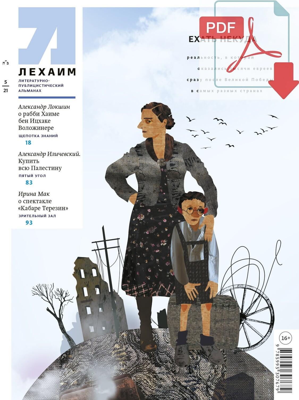 "Электронный (pdf) ""Лехаим"" № 05/2021 (349)"
